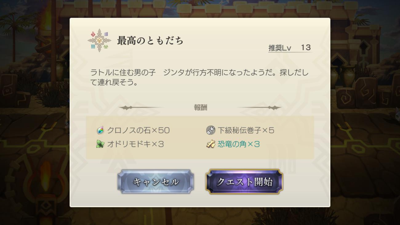 「アナザーエデン」リセマラ10連、クエスト編