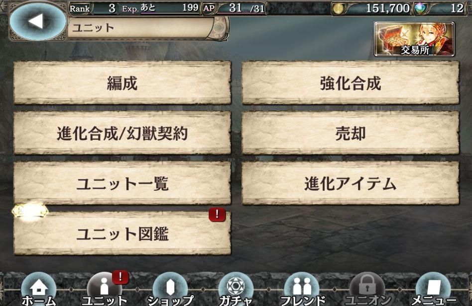 幻獣契約クリプトラクト ユニットメニューを初心者向けに解説