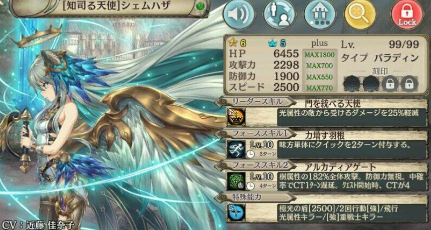 幻獣契約クリプトラクト 樹属性最強キャラ 幻獣契約:知司る天使シェムハザ