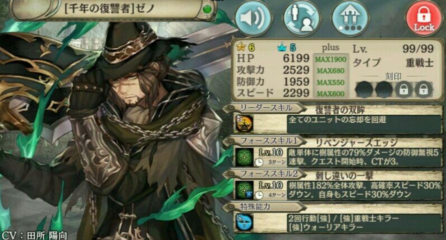 幻獣契約クリプトラクト 樹属性最強キャラ 千年の復讐者ゼノ