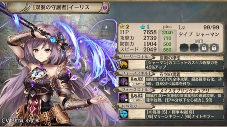 幻獣契約クリプトラクト 闇属性最強キャラ 幻獣契約:双翼の守護者イーリス