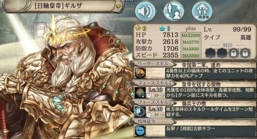 幻獣契約クリプトラクト 進化後:日輪皇帝ギルザ