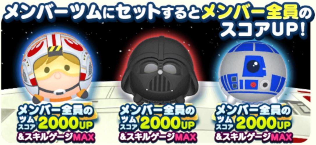 【ツムツムランド】ダーズべーダー ルーク R2D2を徹底紹介!