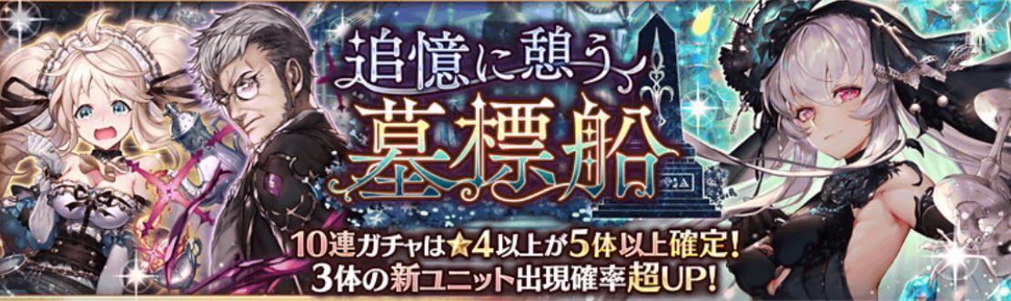 幻獣契約クリプトラクト 新たに加えられたリセマラ最新ユニット!